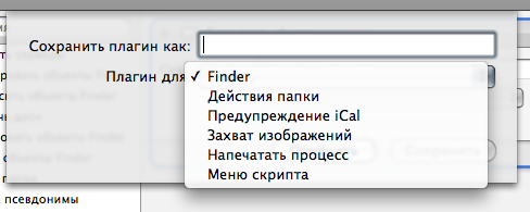 automator_plug-ins.png